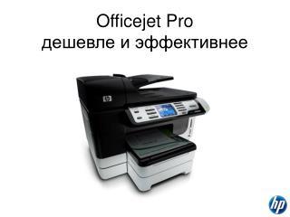 Officejet Pro дешевле и эффективнее