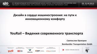 Святослав  Прохоров        Bombardier Transportation  Gmbh