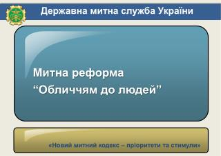"""Митна реформа """"Обличчям  до  людей"""""""