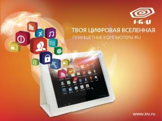 """Основные  технические характеристики : Экран  7""""  TFT с  разрешением 1024 x 600  пикс ."""