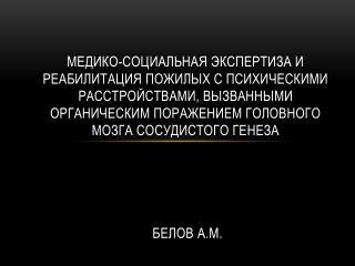 Данные по первичной инвалидности вследствие психических расстройств в городе Москва в 2009 году.