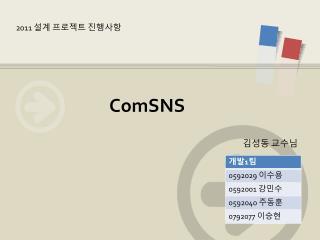 ComSNS