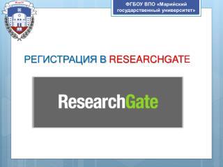 ФГБОУ ВПО «Марийский государственный университет»