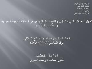 بسم الله الرحمن الرحيم جامعة الملك سعود  كلية علوم الأغذية والزراعة قسم  الإقتصاد  الزراعي