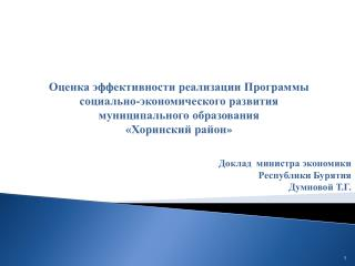 Доклад   министра  экономики  Республики  Бурятия Думновой  Т.Г .