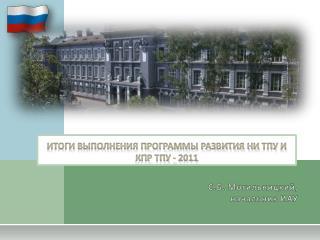 ИТОГИ ВЫПОЛНЕНИЯ ПРОГРАММЫ РАЗВИТИЯ ни  тпу  И  кпр тпу  -  2011