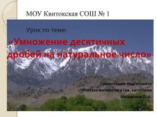 МОУ Квитокская СОШ № 1