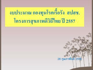 งบประมาณ กองทุนโรคเรื้อรัง   สปสช. โครงการสุขภาพดีวิถีไทย ปี 2557