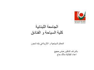 الجامعة اللبنانية  كلية السياحة و الفنادق