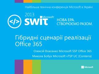 Гібридні сценарії реалізації  Office 365