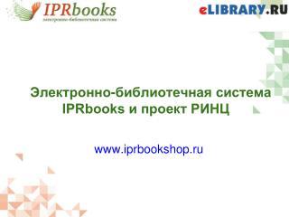 ??????????-???????????? ??????? IPRbooks ? ?????? ????