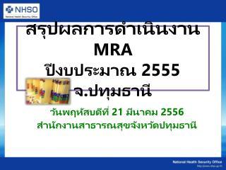 สรุปผลการดำเนินงาน MRA  ปีงบประมาณ  25 5 5 จ.ปทุมธานี