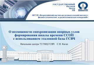 ФГУП «Всероссийский научно-исследовательский институт