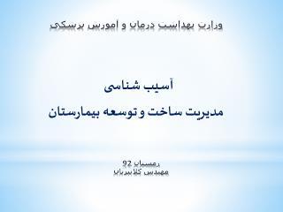 وزارت بهداشت درمان و آموزش پزشكي