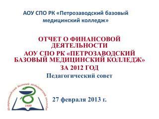 АОУ СПО РК «Петрозаводский базовый медицинский колледж»