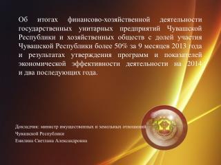 Докладчик: министр  имущественных и земельных отношений  Чувашской Республики