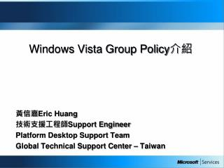 Windows Vista Group Policy 介紹