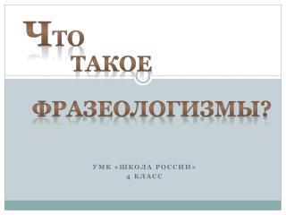 УМК «Школа России» 4 класс