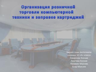 Бизнес-план выполнили ученики 10 «А» класса Смирнова Ксения  Ломтева Ксения  Пелевин Максим