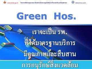 Green  Hos.