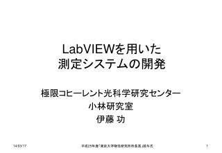 LabVIEW を 用いた 測定 システムの 開発
