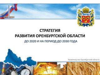 Стратегия  развития Оренбургской области