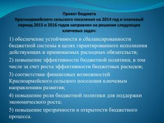 Доходы бюджета Красноармейского сельского поселения Орловского района
