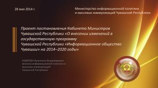 АНДРЕЕВА Валентина Владимировна министр информационной политики и  массовых коммуникаций