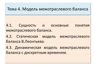 Основные характеристики системы: 3. Структура.