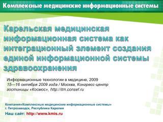 Компания«Комплексные медицинские информационные системы» г. Петрозаводск, Республика Карелия