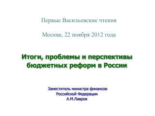 Первые Васильевские чтения Москва, 22 ноября 2012  года