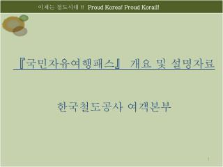 이제는 철도시대  !!   Proud Korea!  Proud  Korail !