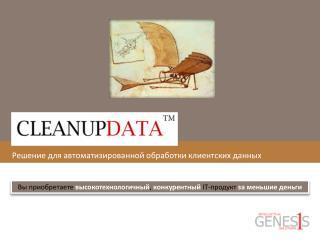 Решение для автоматизированной обработки клиентских данных