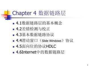 Chapter 4  数据链路层