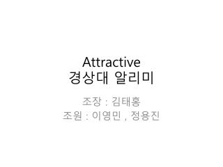 Attractive 경상대  알리미