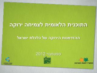 התוכנית הלאומית לצמיחה ירוקה ההזדמנות הירוקה של כלכלת ישראל