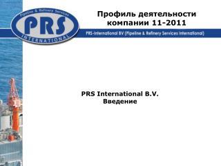 PRS International B.V. Введение