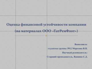 Оценка  финансовой устойчивости компании (на  материалах  ООО « ТатРемФлот ») Выполнила: