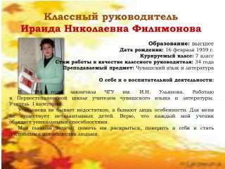 Классный руководитель Ираида  Николаевна Филимонова