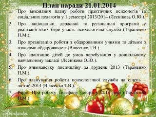 План наради 21.01.2014