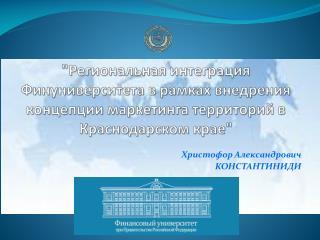 Христофор Александрович  КОНСТАНТИНИДИ