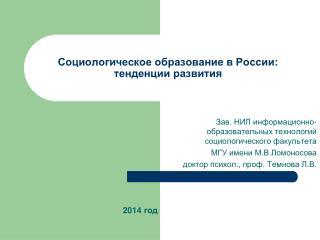 Социологическое образование в России: тенденции развития