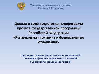 Докладчик: директор Департамента государственной политики в сфере межнациональных отношений