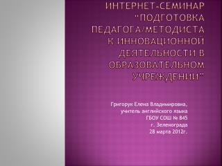 Григорук  Елена Владимировна,  учитель английского языка  ГБОУ СОШ № 845  г. Зеленограда