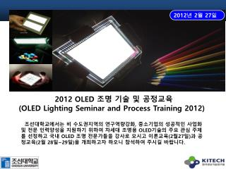 2012 OLED  조명 기술 및 공정교육 (OLED Lighting Seminar and Process Training 2012)
