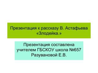Презентация к рассказу В. Астафьева «Злодейка.»
