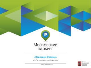 «Парковки Москвы» Мобильное приложение