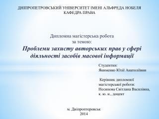 Студентки: Якименко Юлії Анатоліївни Керівник дипломної магістерської роботи: