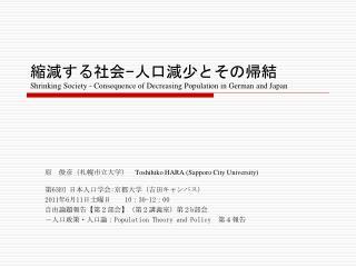 縮減する社会 − 人口減少とその帰結 Shrinking Society - Consequence of Decreasing Population in German and Japan