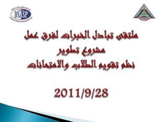 ملتقى تبادل الخبرات لفرق عمل مشروع  تطوير  نظم تقويم الطلاب والامتحانات 2011/9/28